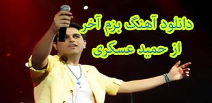 Hamid-Askari-lemoo.ir