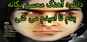 Mohsen-Yeganeh-lemoo.ir