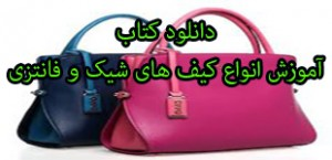 bags of-lemoo.ir