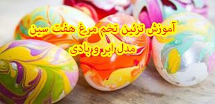 lemoo.ir-egg