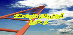 lemoo.ir-hafeze