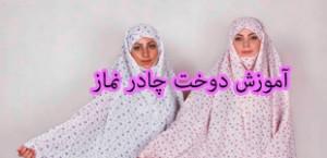 چادر-نماز-سایت لیمو5