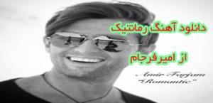 Amir-Farjam-Romantic-lemoo.ir
