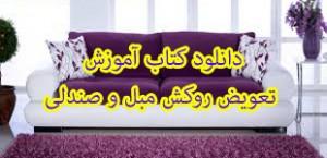 kanape-lemoo.ir