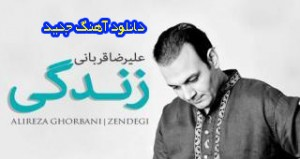 Alireza-Ghorbani---Zendegi