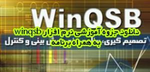 Win-QSB0_1-lemoo.ir