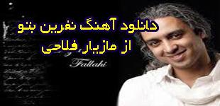 lemoo.ir-falahi