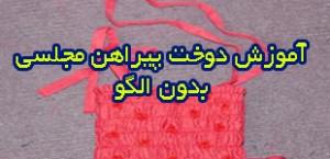 lemoo.ir-pirahan0460