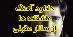 lemoo.ir-SalarAghili-Asheghaneha