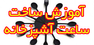 lemoo.ir-diy-original-kitchen-clock-