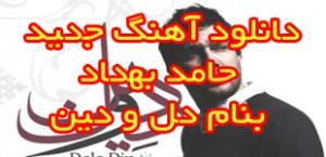 lemoo.ir-Hamed-Behdad-Delo-Din