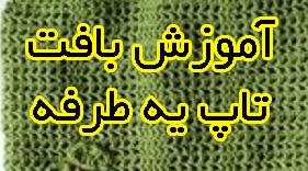 سایت لیمو -آموزش-بافت-تاپ-دخترانه-با-ق