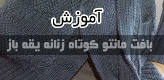 lemoo-baftani-manto-yaghebaz