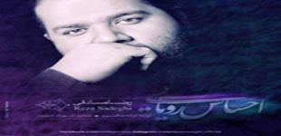 lemoo-Reza-Sadeghi-Ehsase-Royaei