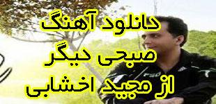 lemoo-Majid-Akhshabi-Sobhi-Digar