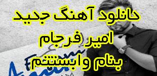 Amir-Farjam-Vabastatam