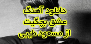 Masoud-Tayebi-Eshghe-Bacheg