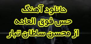 Mohsen-Soltantabar