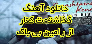Ramin-Bibak-Gozashtamet-Ken