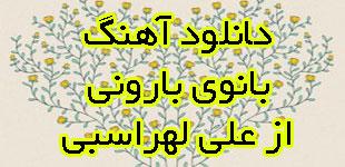 lemoo-Ali-Lohrasbi-Banouye-Baroun