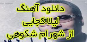 lemoo-Shahram-Shokouhi-Leila-Koja