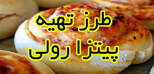 lemoo.ir-354_pizza_rolls