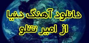 lemoo.ir-Amir-Tataloo