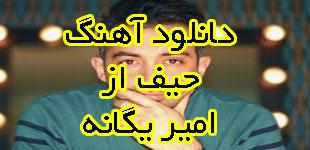 lemoo.ir-Amir-Yeganeh-Heyf