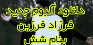 lemoo.ir-Farzad-Farzin
