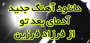 lemoo.ir-Farzad-Farzin-Adamaye-Bade-
