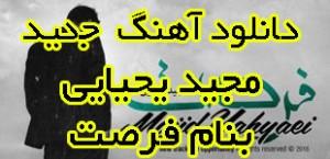 lemoo.ir-Majid-Yahyaei-Forsat