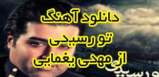 lemoo.ir-Mehdi-Yaghmaei-To-Residi