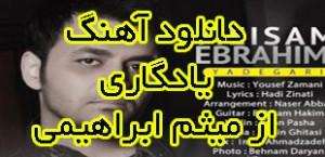 lemoo.ir-Meysam-Ebrahimi-Yadegari