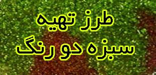 lemoo.ir_Amuzeshe-Tazeen-Sabz