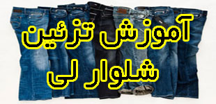 LEMOO.IR-jeans2