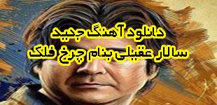 Salar-Aghili-Charkho-Falak