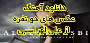 lemoo-Ali-Lohrasbi-Aksaye-Do-Nafa