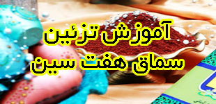lemoo.ir-22_Tazeen-Somagh-7-Sin4