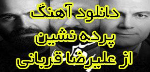 lemoo.ir-Alireza-Ghorbani-Parde-Nesh