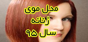 lemoo.ir-Hair-styles-women21-(1)