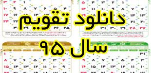 lemoo.ir-Jadval-Calendar-95-Nagsh_ir