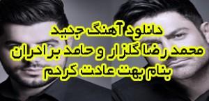 lemoo.ir-Mohammadreza-Golzar
