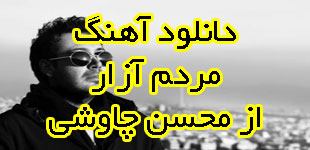 lemoo.ir-Mohsen-Chavoshi-Mardom-Azar
