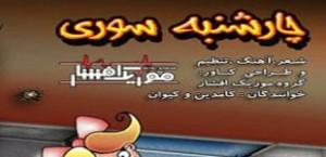 lemoo.ir-Music-Afshar-4Shanbe-Sori