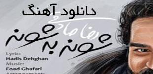 lemoo.ir-Reza-Sadeghi-Shoone-Be-Shoo