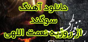 lemoo.ir-Roozbeh-Nematollahi-Sogand