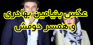 lemoo.ir-bentamin_bahare_afshari_taz