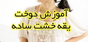 lemoo.ir-khesht