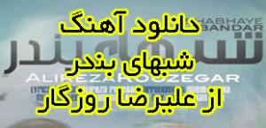 lemoo.ir-kolab-Alireza-Roozegar-Shab