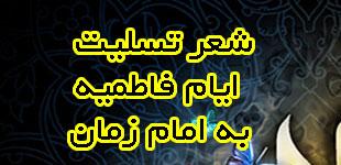 lemoo.ir-sms-shahadate-hazrate-fatem